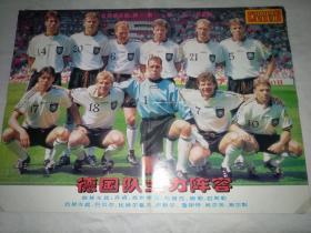 足球明星海报(足球俱乐部1996年)6开双面(德国队主力阵容) 胡志军