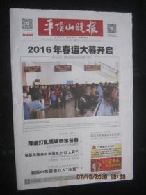 【报纸】平顶山晚报 2016年1月25日【2016年春运大幕开启】