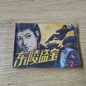 连环画 东陵盗宝 2