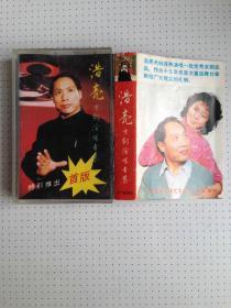 老磁带:京剧《浩亮京剧演唱专辑 》私藏品如图