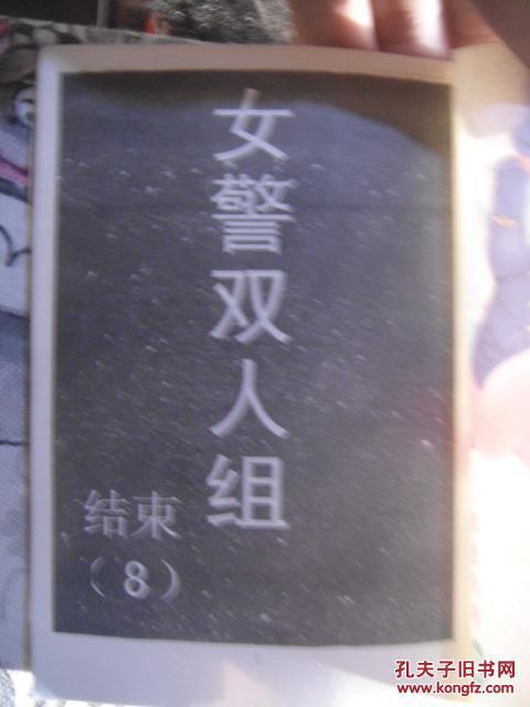 【图】旧书部队双人组1-8全_不详_孔夫子漫画女警漫画图片换季图片