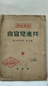民国 共产党宣言 解放社 1949年出版