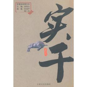 (H1-10-3)价值观故事书系——实干【24】