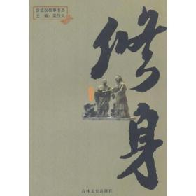 (H1-10-4)价值观故事书系——修身【16】