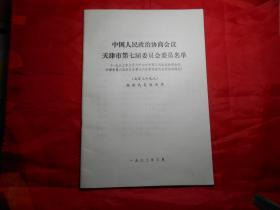 中国人民政治协商会议天津市第七届委员会 委员名单(1983) 附:该委员会第一次会议主席团建议名单