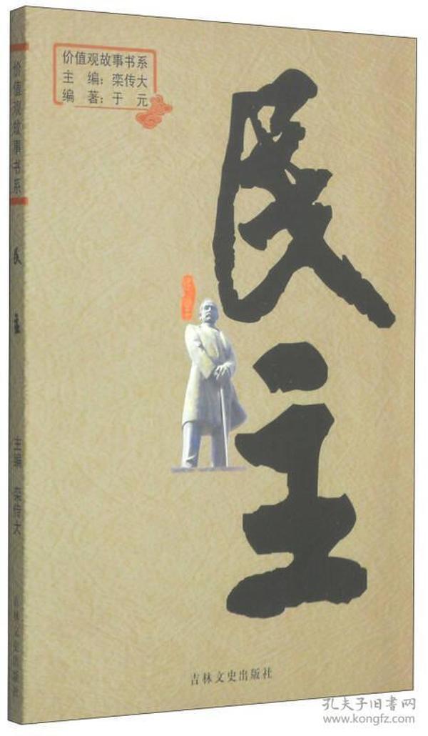 H-价值观故事书系:民主