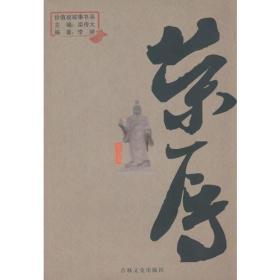 (H1-10-3)价值观故事书系——荣辱【20】