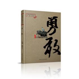 (H1-10-4)价值观故事书系——勇敢【20】