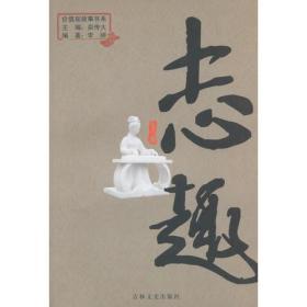 (H1-10-3)价值观故事书系——志趣【25】