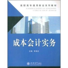高职高专通用财会系列教材:成本会计实务