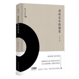 请赴音乐的盛宴-雅众·辛丰年音乐文集