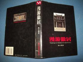 漫游徽居:皖南山区古民居掠影-精装
