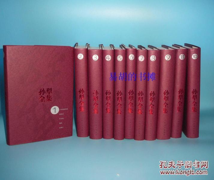 《孙犁全集》(全11册)    原箱布面精装  (一版一印)