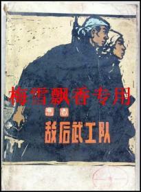 敌后武工队 红色经典 原版 正版