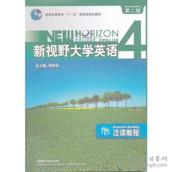 新视野大学英语 4:泛读教程