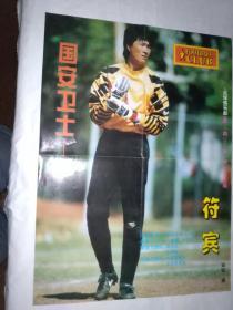 足球明星海报(足球俱乐部1996年)6开双面(符宾) 奇拉维特