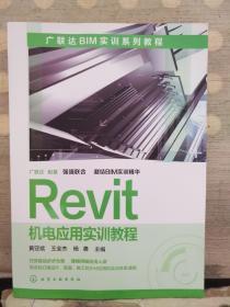 Revit机电应用实训教程(2018.3重印)