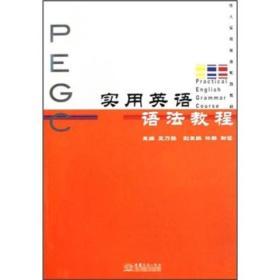 实用英语语法教程