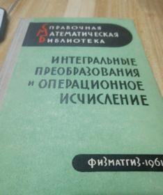 积分表示和运算积分俄文原版