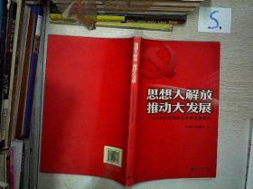 思想大解放 推动大发展:广东省解放思想学习讨论活动读本.**