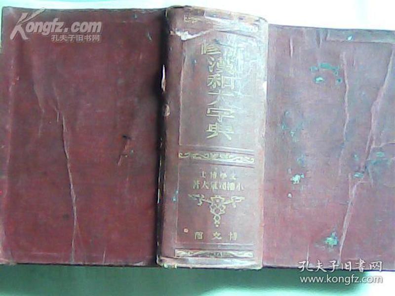 新修汉和大字典 昭和11年增补版第一版第一印!!我这本是增补版的一版一印!!!汉语日语词典,小柳司气太写的,2000多页32开,每页点过无缺页