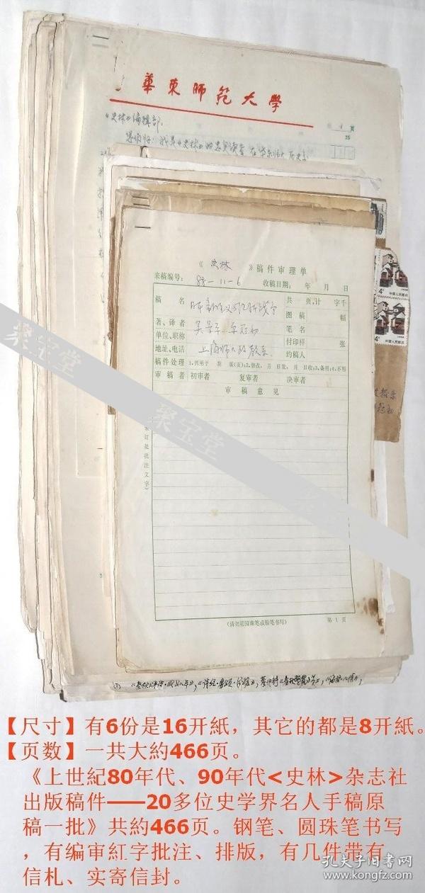 《上世纪80年代、90年代上海杂志社出版稿件——20多位史学界名人手稿原稿一批》共约466页。钢笔、圆珠笔书写,有编审红字批注、排版,有几件带有信札、实寄信封(保真)。【尺寸】有6份是16开稿纸,其它的都是8开大稿纸。