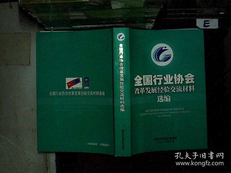 全国行业协会改革发展经验交流材料选编.