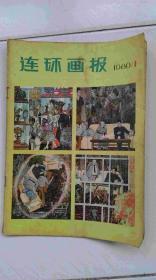 连环画报1980-1