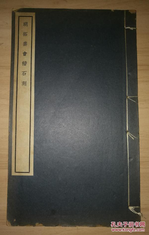 民国珂罗版:明拓秦会稽石刻(李斯、篆书)