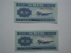 第二套人民币二分2连号