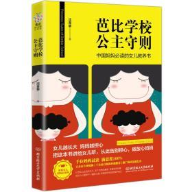 芭比学校公主守则-中国妈妈必读