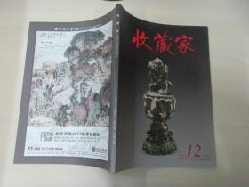 收藏家杂志 2013年12期 总206期 收藏家杂志社 16开平装