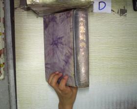 宗教词典  (带盒)。、