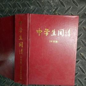 中学生阅读  中考版(2006年全年合订本)
