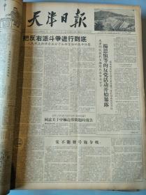 二手1957年7-12月合订本《天津日报》-建国初期老报纸二手旧报纸