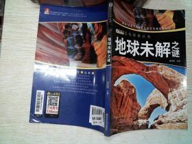 百科探索丛书*地球未解之谜