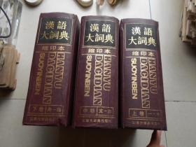 汉语大词典(缩印本)(上中下),一版二印,精装大厚册