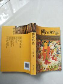 佛家妙语(实物图片)