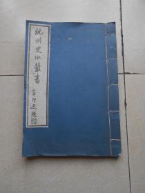 杭州史地丛书 民国杭州市新志稿 卷二十六人物.二十七经籍.二十八艺文(3卷1册)线装书