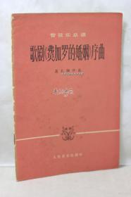 管弦乐总谱 歌剧《费加罗的婚姻》序曲