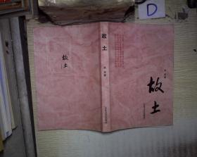 故土( 浪波 签名本)