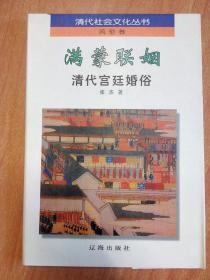 满蒙联姻——清代宫廷婚俗(清代社会文化丛书·风俗卷)