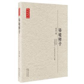 骆驼祥子-现当代长篇小说典藏插图本