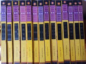 中国古代小说珍秘本集成    14册全