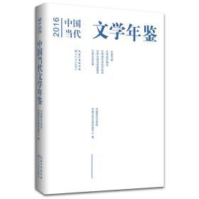 2016年中国当代文学年鉴