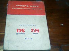 黑龙江省中学试用课本俄语识第一册 有语录