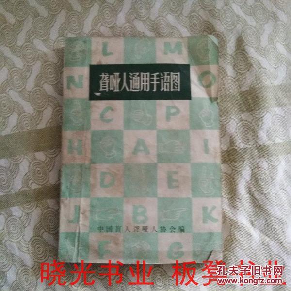 聋哑人通用手语图 书品如图 购书满30元包邮挂