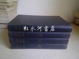 the royal horticultural society:dictionary of gardening--a practical  and scientific encyclopedia of horticultural 园艺辞典全四卷(国内官方在1980年代对OXFORD AT THE CLARENDON PRESS 1956年出版图书的盗印)