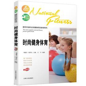 最受欢迎的全民健身项目指导用书--时尚健身体育