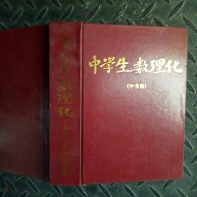 中学生数理化    中考版(2006年全年合订本)